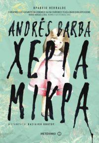 Χέρια μικρά -Andres Barba