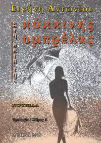 Στη σκιά της κόκκινης ομπρέλας - Αντωνίου Ειρήνη