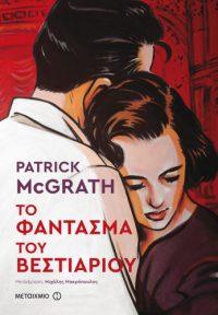 Το φάντασμα του βεστιαρίου - Patrick McGrath