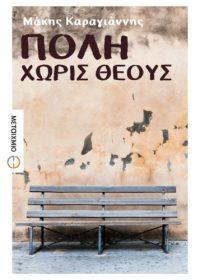 Πόλη χωρίς θεούς - Καραγιάννης Μάκης