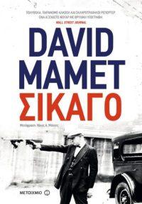 Σικάγο - David Mamet