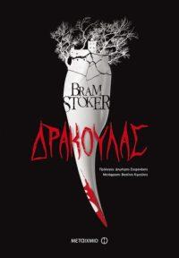Δράκουλας - Bram Stoker