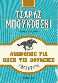 Factotum. Άνθρωπος για όλες τις δουλειές - Charles Bukowski