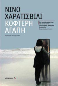 Κοφτερή αγάπη - Nino Haratischwili