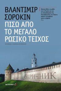 Πίσω από το μεγάλο ρωσικό τείχος - Vladimir Sorokin