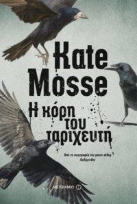 Η κόρη του ταριχευτή - Kate Mosse