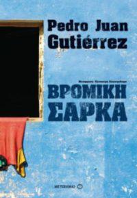 Βρόμικη σάρκα - Pedro Juan Gutierrez