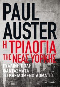 Η τριλογία της Νέας Υόρκης - Paul Auster