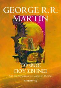 Το φως που σβήνει - George R. R. Martin
