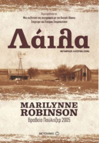 Λάιλα - Marilynne Robinson