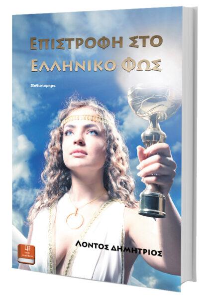 Επιστροφή στο Ελληνικό Φως_Λόντος Δημήτριος
