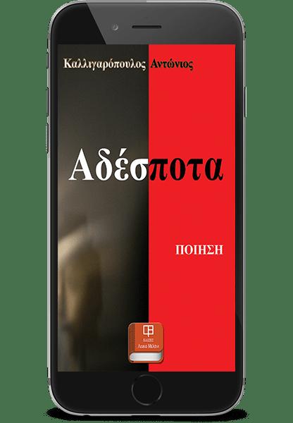 Αδέσποτα – Καλλιγαρόπουλος Αντώνιος (e-Book)