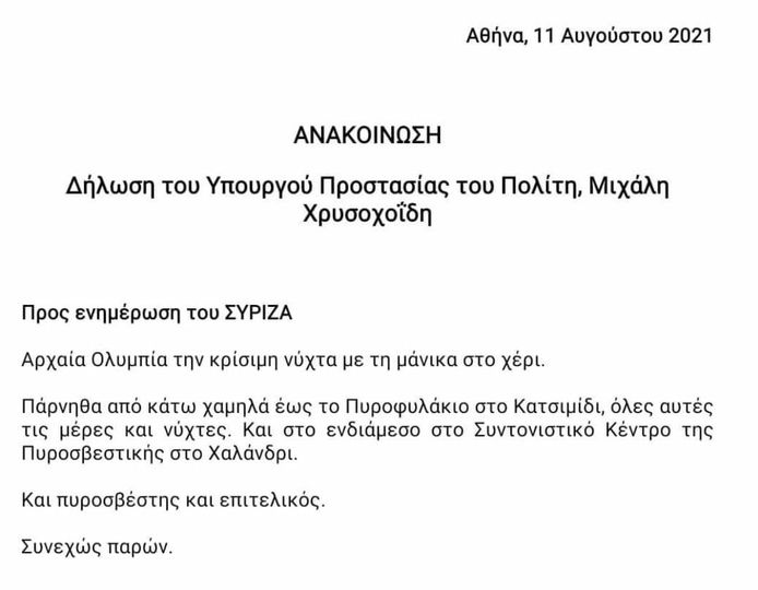, «Και πυροσβέστης και επιτελικός» (!): Απάντηση – μνημείο γραφικότητας από τον υπ. ΠροΠο στον ΣΥΡΙΖΑ, INDEPENDENTNEWS