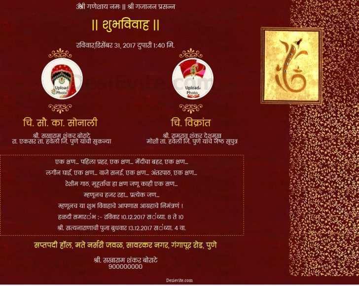 invitation card template marathi