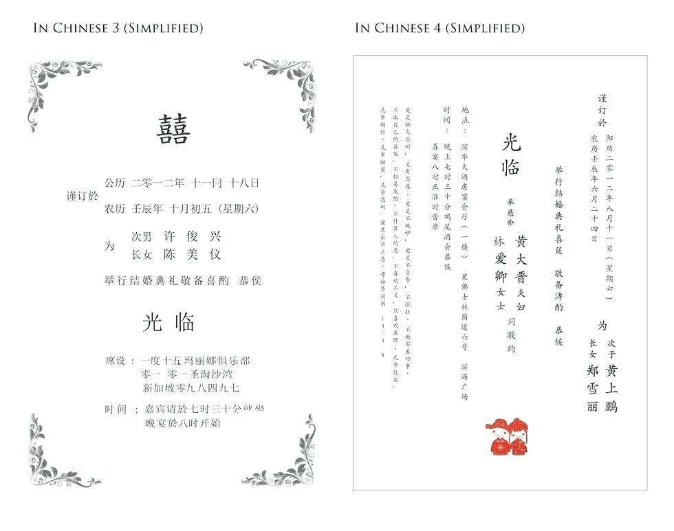 We created for wedding invitation islamic templates for free word, and send to give your event, with the birthday party planning your favorite. 46 Creating Chinese Wedding Invitation Template Word Templates For Chinese Wedding Invitation Template Word Cards Design Templates