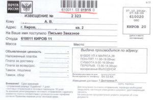 Почта россии как узнать откуда заказное письмо по штрих ...
