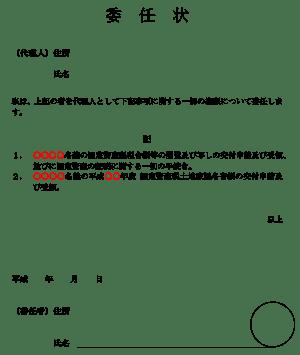 名寄帳取得の委任状のひな形