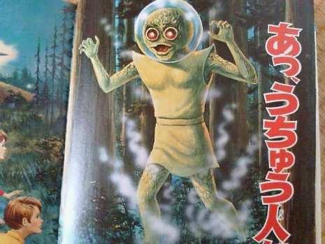 Alien, 1970