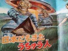 Aliens in ancient Japan, 1970
