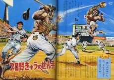 Prehistoric man as modern-day baseball player, 1970
