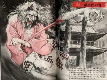 Rashomon no oni (ogre of Rashomon gate), 1972