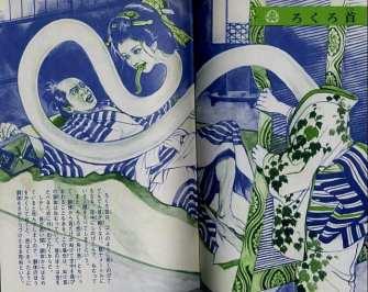 Rokurokubi (long neck woman), 1972