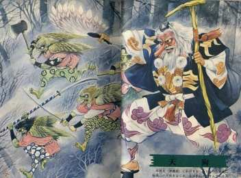 Tengu (bird-like demon), 1972