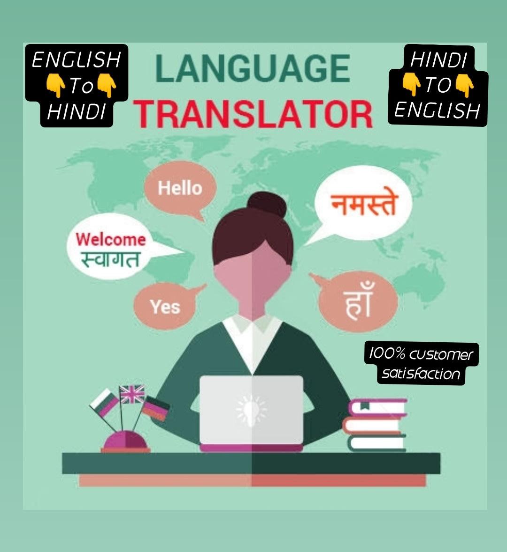 I Will Do English To Hindi And Hindi To English