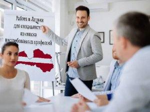 Список профессий в Латвии для трудоустройства иностранцев