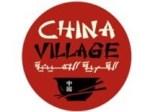 مطعم القرية الصينية china village restaurant في الكويت