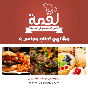 موقع لقمة دليل المطاعم في الكويت
