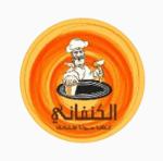 رقم توصيل الكنفاني في الكويت