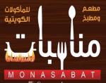 رقم توصيل مطعم و مطبخ مناسبات للاكلات الكويتية