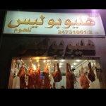 ملحمة وجزارة هليوبوليس HellioPollis في الكويت