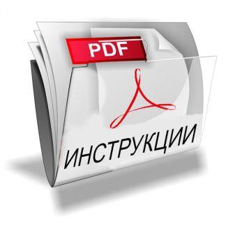 PDF-инструкции