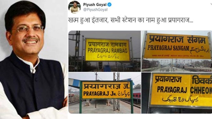 Railways Minister shares pics of stations renamed in Prayagraj, says 'wait is over'