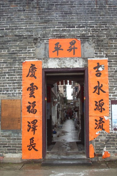 Entrance to Kat Hing Wai, Yuen Long District, Hong Kong. (Photo: Helena Flam)