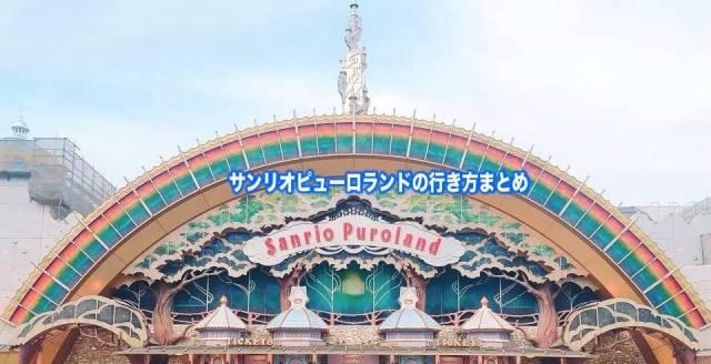 【サンリオピューロランドアクセス】電車(新幹線) &バスと車の行き方まとめ