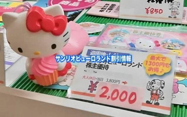 【サンリオピューロランド割引2020】最安値200円引き!20クーポン格安入手法