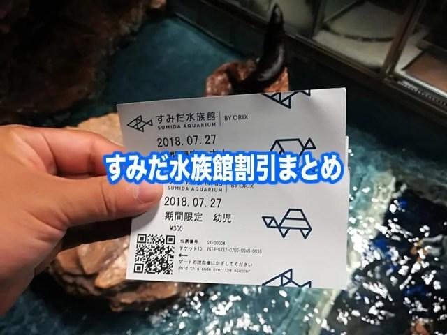 【すみだ水族館割引2019】最安値料金15%off1850円!14クーポン券格安入手法