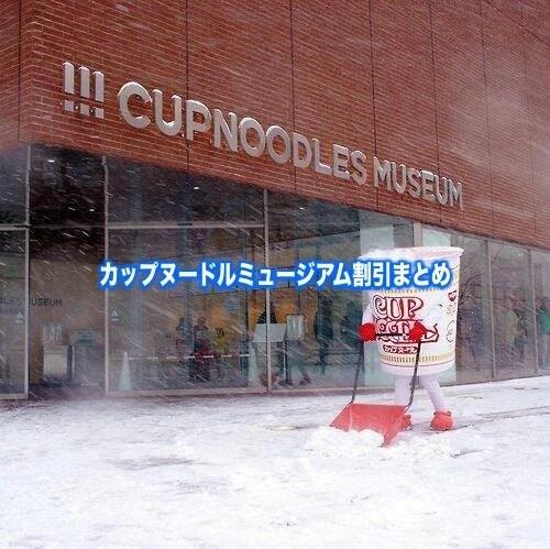 【カップヌードルミュージアム割引2020】最安値40%off!11クーポン券格安入手法