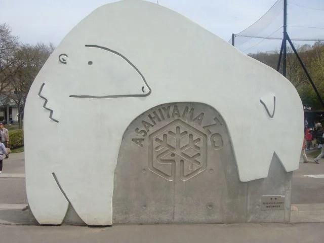 旭山動物園 行き方 まとめ
