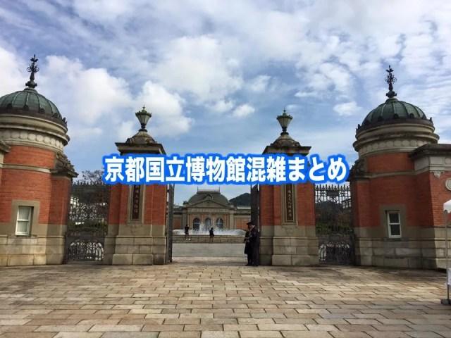 【京都国立博物館混雑状況2019】春夏休み(GWお盆) &平日と土日!駐車場攻略
