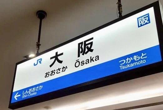 大阪駅から海遊館 行き方