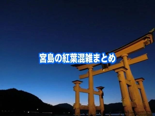 【宮島の紅葉混雑状況2019】平日・土日の見頃(11月)時期!駐車場情報