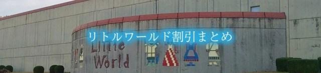 【リトルワールド割引2019】最安値100円OFF!9クーポン格安入手法
