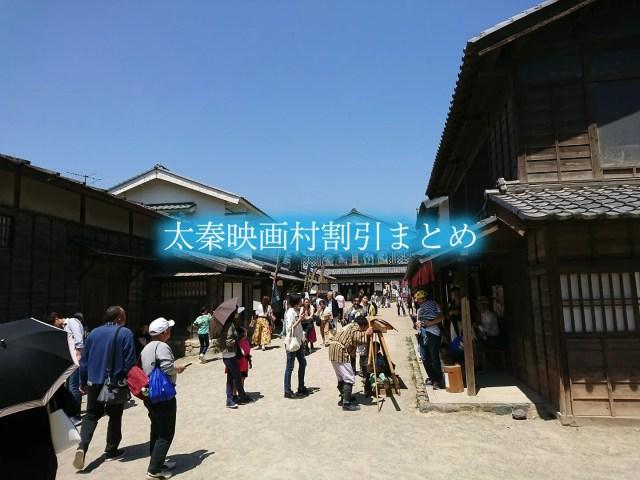 【太秦映画村割引2019】最安値20%OFF!8クーポン格安入手法