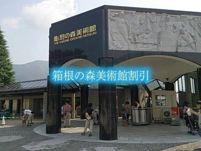 【箱根彫刻の森割引2019】最安値20%off!8クーポン格安入手法