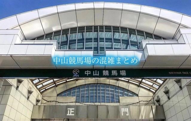 【中山競馬場混雑予想2019】G1(有馬記念)金杯 &指定席!渋滞(駐車場)情報