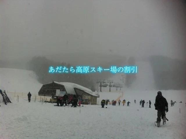 【あだたら高原スキー場リフト券割引2019】最安値200円引き!9格安入手法